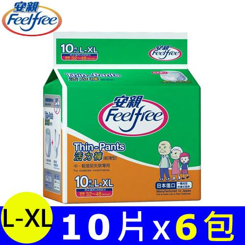 【安親】活力褲-輕薄貼身系列 L~XL號 (10片x6包/箱)