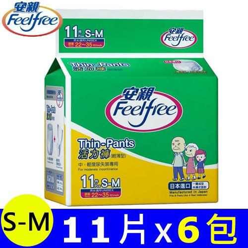 【安親】活力褲-輕薄貼身系列 S~M號 (11片x6包/箱)