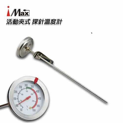 棒針型 刻度顯示溫度計PT-20