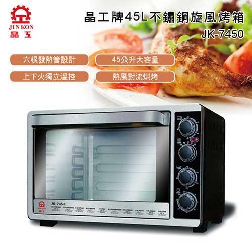 【晶工牌】45公升不鏽鋼旋風烤箱JK-7450