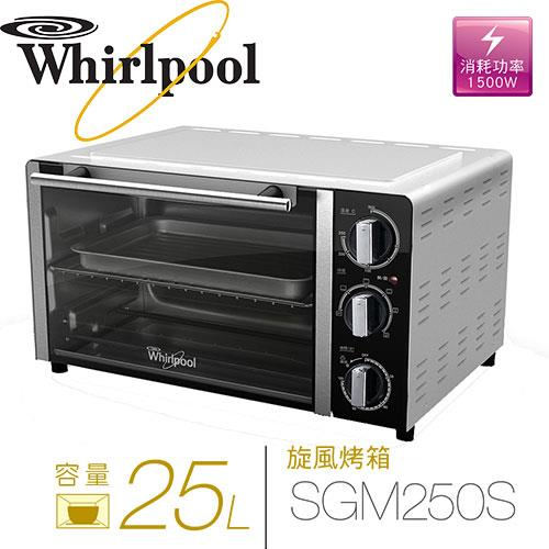 Whirlpool惠而浦25L機械式烤箱SGM250S
