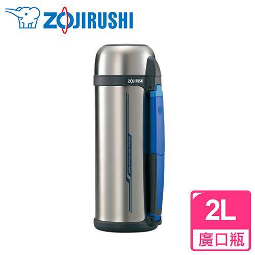 象印廣口不鏽鋼2000cc真空保溫瓶SF-CC20