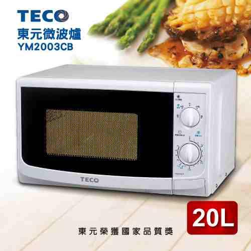 【TECO東元】20L機械式微波爐YM2003CB