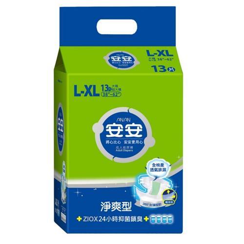 【安安】淨爽呵護型成人紙尿褲 L~XL號 13片x6包/箱