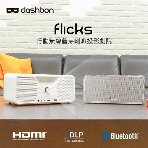 【Dashbon】Flicks無線藍牙喇叭行動投影劇院140WH