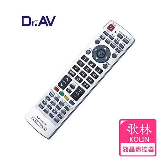 【Dr.AV】RC-26 KOLIN 歌林 LCD 液晶電視遙控器