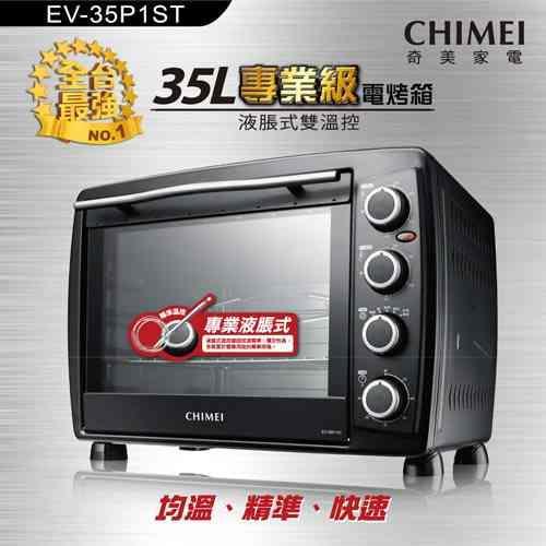 【CHIMEI奇美】專業型35L液脹式雙溫控電烤箱EV-35P1ST