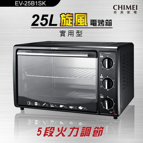 【CHIMEI奇美】實用型25L側旋風電烤箱EV-25B1SK