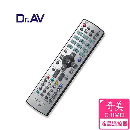 【Dr.AV】RP-51 CHIMEI 奇美 LCD 液晶電視遙控器