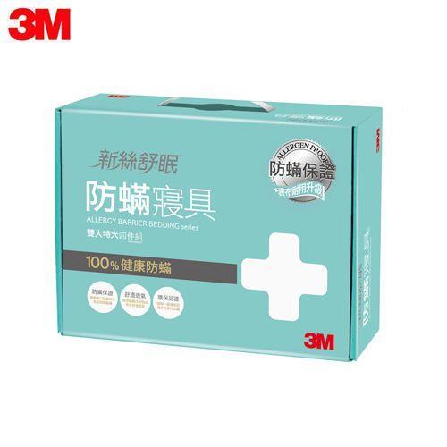 【3M】淨呼吸防螨四件組(雙人特大)AB3114