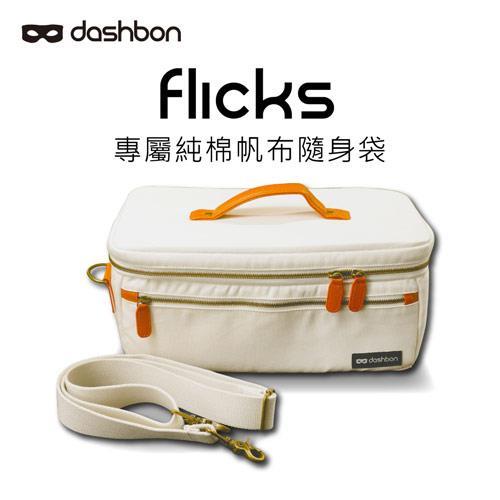 【Dashbon】Flicks投影機專屬隨身袋ABK111