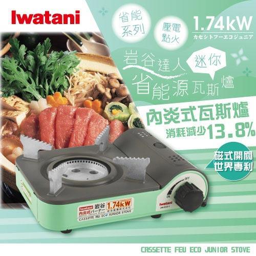 【Iwatani岩谷】迷你內焰式省能源磁式ECO JUNIOR輕便戶外瓦斯爐