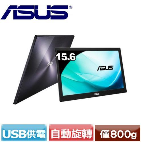 R2【福利品】ASUS MB169B+ IPS 15.6吋 外接式顯示器