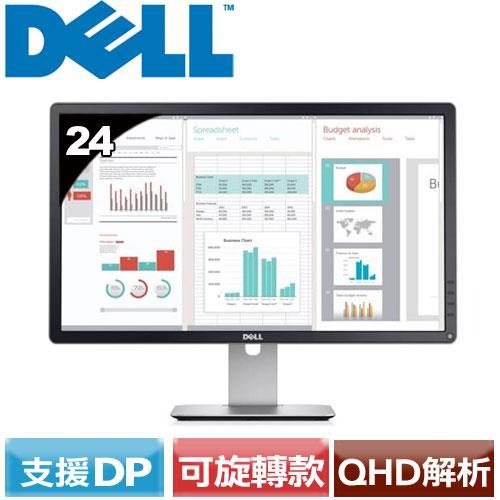 R1【福利品】DELL P2416D 24型IPS寬螢幕