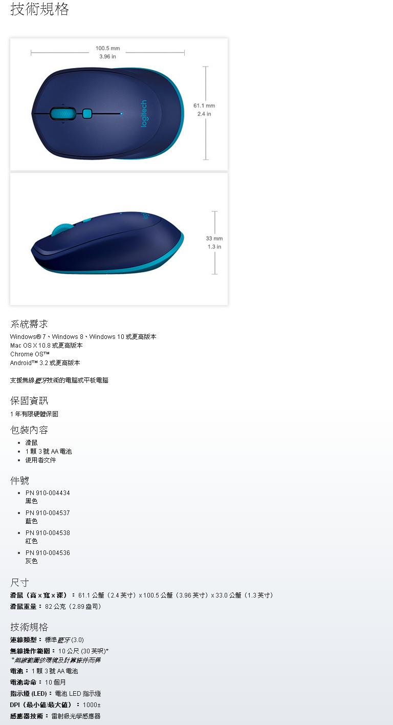 Logitech 羅技 M337 藍牙|EcLife良興購物網