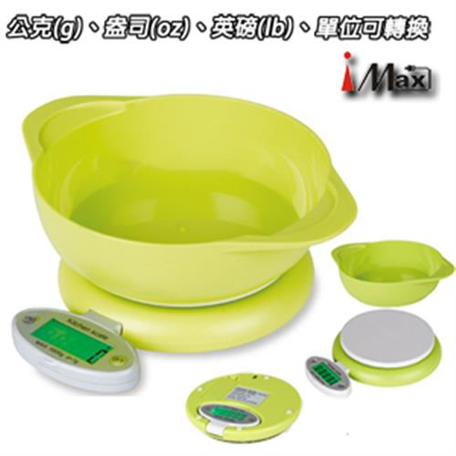 iMax 電子秤 料理秤 0.5g ~ 3000g CH-303A