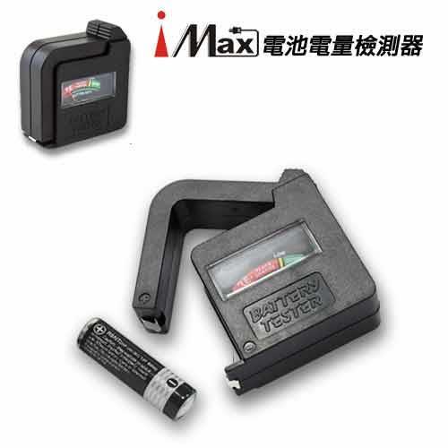 方型 電池電量檢測器 BT-860