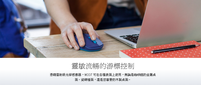 Logitech 羅技 M337 藍牙滑鼠 EcLife良興購物網