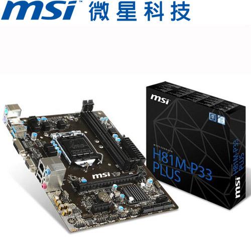【福利品】MSI微星 H81M-P33 PLUS 主機板