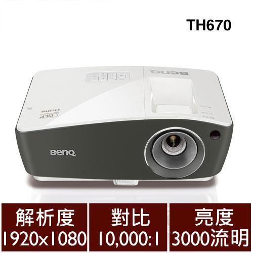 BenQ TH670 Full HD超亮投影機