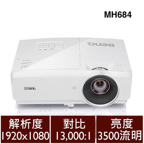 BenQ MH684 高亮商用投影機