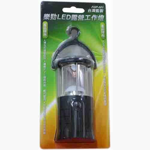 樂勁LED露營工作燈FGP-501