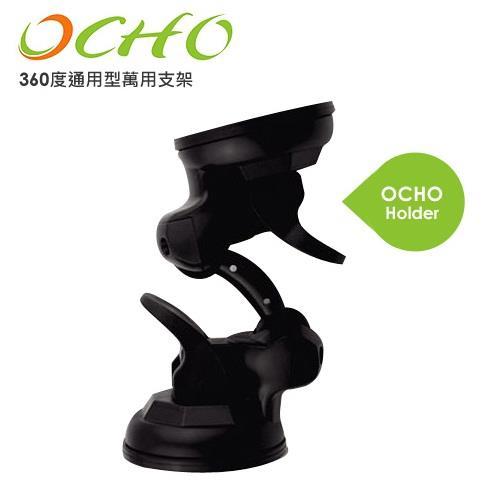 OCHO 專利設計雙吸盤車用手機/平板支架 MLG-4156CH