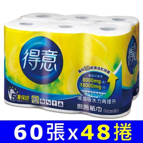 【量販組】得意 廚房紙巾 (60抽x6捲x8串/箱)