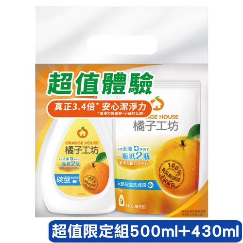 橘子工坊 天然去油碗盤洗滌液組合包