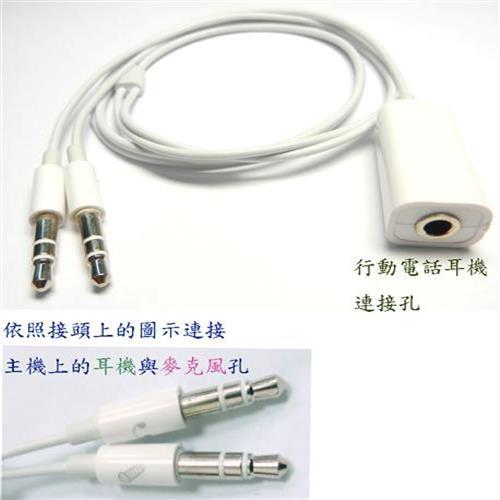 3.5四極母/3.5立體公*2耳機+MIC 70cm