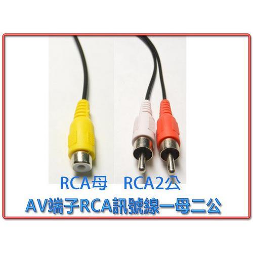 AV端子RCA訊號線一母二公25公分