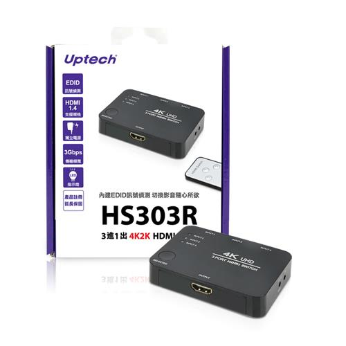 Uptech登昌恆 HS303R 3進1出HDMI影音切換器【原價:1099▼省$109】