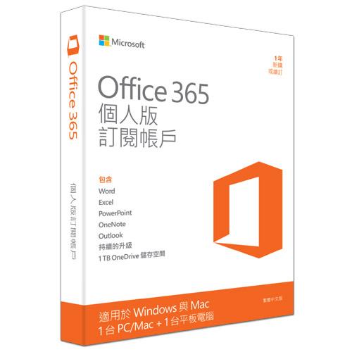 Microsoft微軟 Office 365 個人版