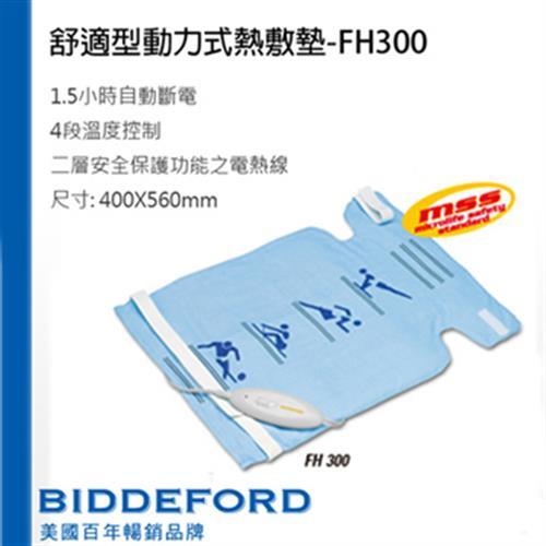 【美國百年暢銷品牌】BIDDEFORD舒適型動力式熱敷墊 FH300