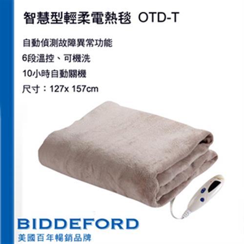 【美國百年暢銷品牌】BIDDEFORD智慧型輕柔電熱毯 OTD-T