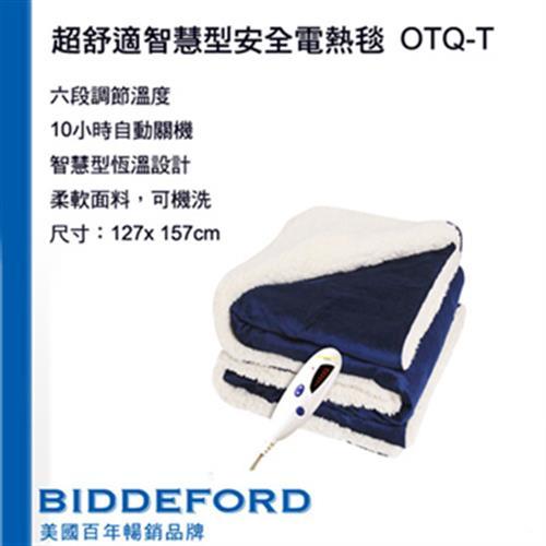 【美國百年暢銷品牌】BIDDEFORD超舒適智慧型安全電熱毯 OTQ-T