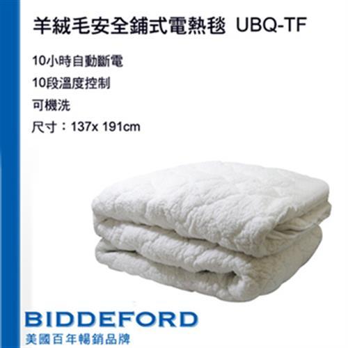 【美國百年暢銷品牌】BIDDEFORD羊絨毛智慧型安全鋪式電熱毯 UBQ-TF