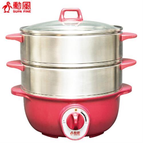 勳風蒸健康萬用鍋 HF-8632 (不鏽鋼內鍋)