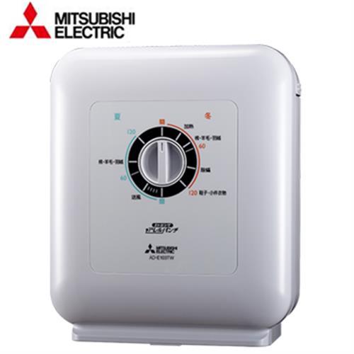 MITSUBISHI三菱四季多功能烘被機 AD-E103TW