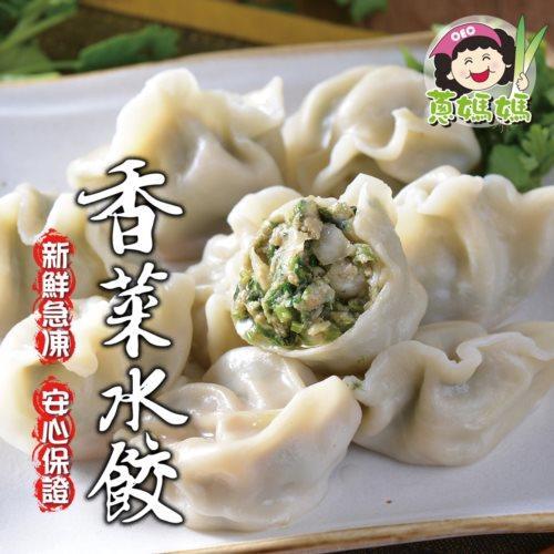 蔥媽媽【爆汁手工香菜水餃(1000g/約50粒)】