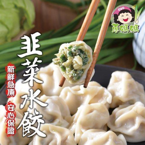 蔥媽媽【爆汁手工韭菜水餃(1000g/約50粒)】