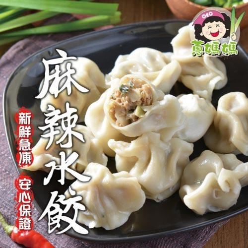 蔥媽媽【爆汁手工麻辣水餃(1000g/約50粒)】