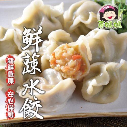 蔥媽媽【素食手工鮮蔬水餃(1000g/約50粒)】