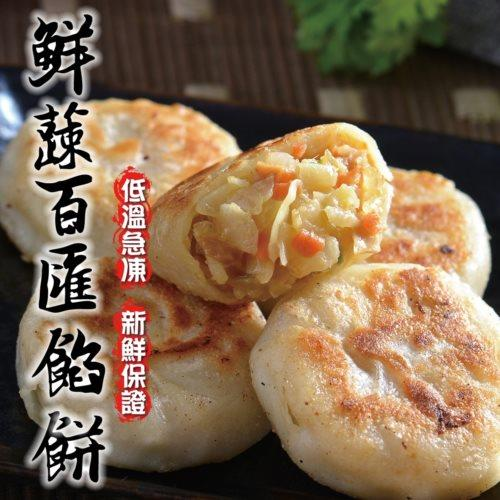 蔥媽媽【素食鮮蔬百匯餡餅(1050g/約35粒)】