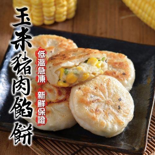 蔥媽媽【爆汁玉米豬肉餡餅(1050g/約35粒)】