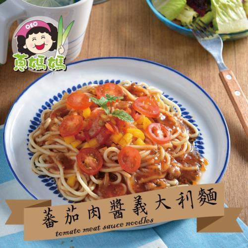 蔥媽媽蕃茄肉醬義大利麵x1組(2包/組)