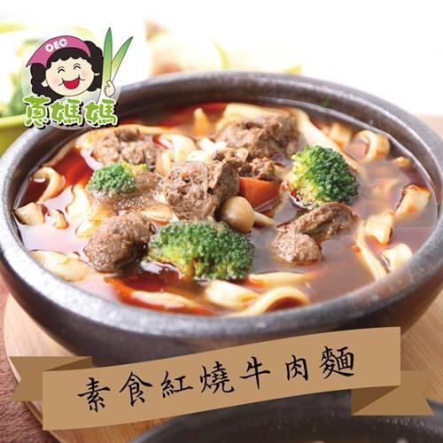 蔥媽媽 素食紅燒牛肉刀削麵x1組(2包/組)