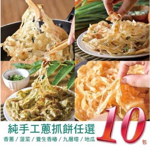 【蔥媽媽】純手工蔥抓餅X10包(香蔥/菠菜/養生香椿/九層塔/南瓜)