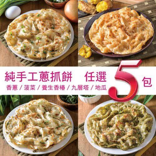 【蔥媽媽】純手工蔥抓餅X5包(香蔥/菠菜/養生香椿/九層塔/地瓜)