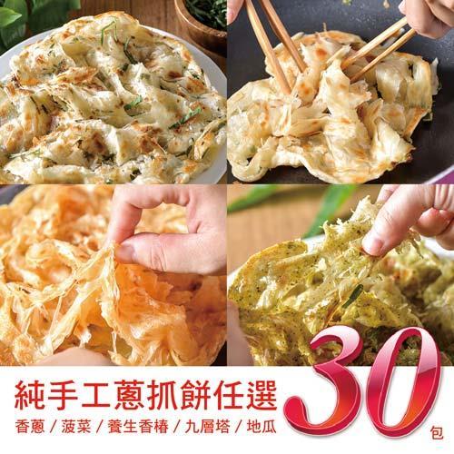 【蔥媽媽】純手工蔥抓餅綜合組:香蔥/菠菜/養生香椿/九層塔/地瓜(150片/30包組)
